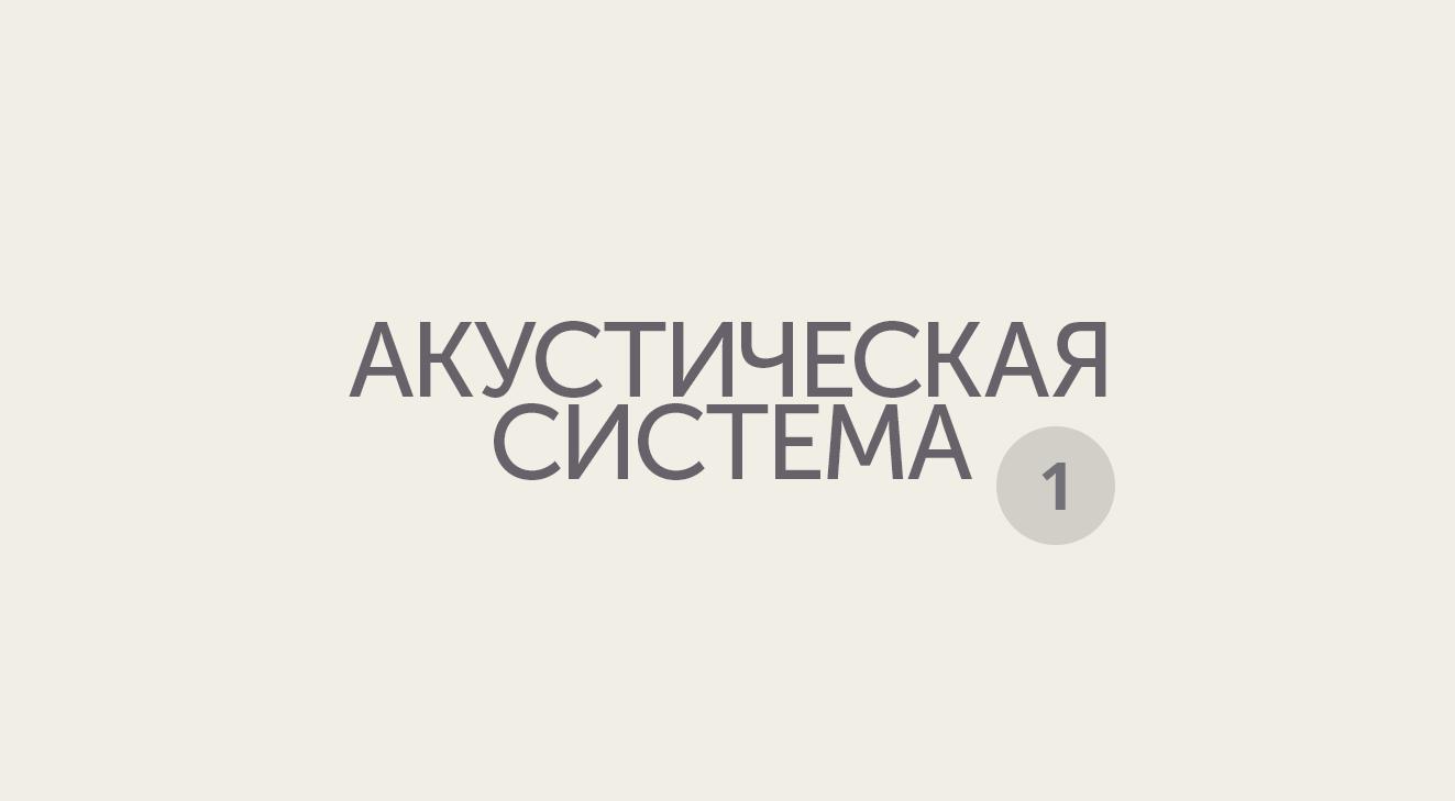 KLIPSCH акустическая система 1