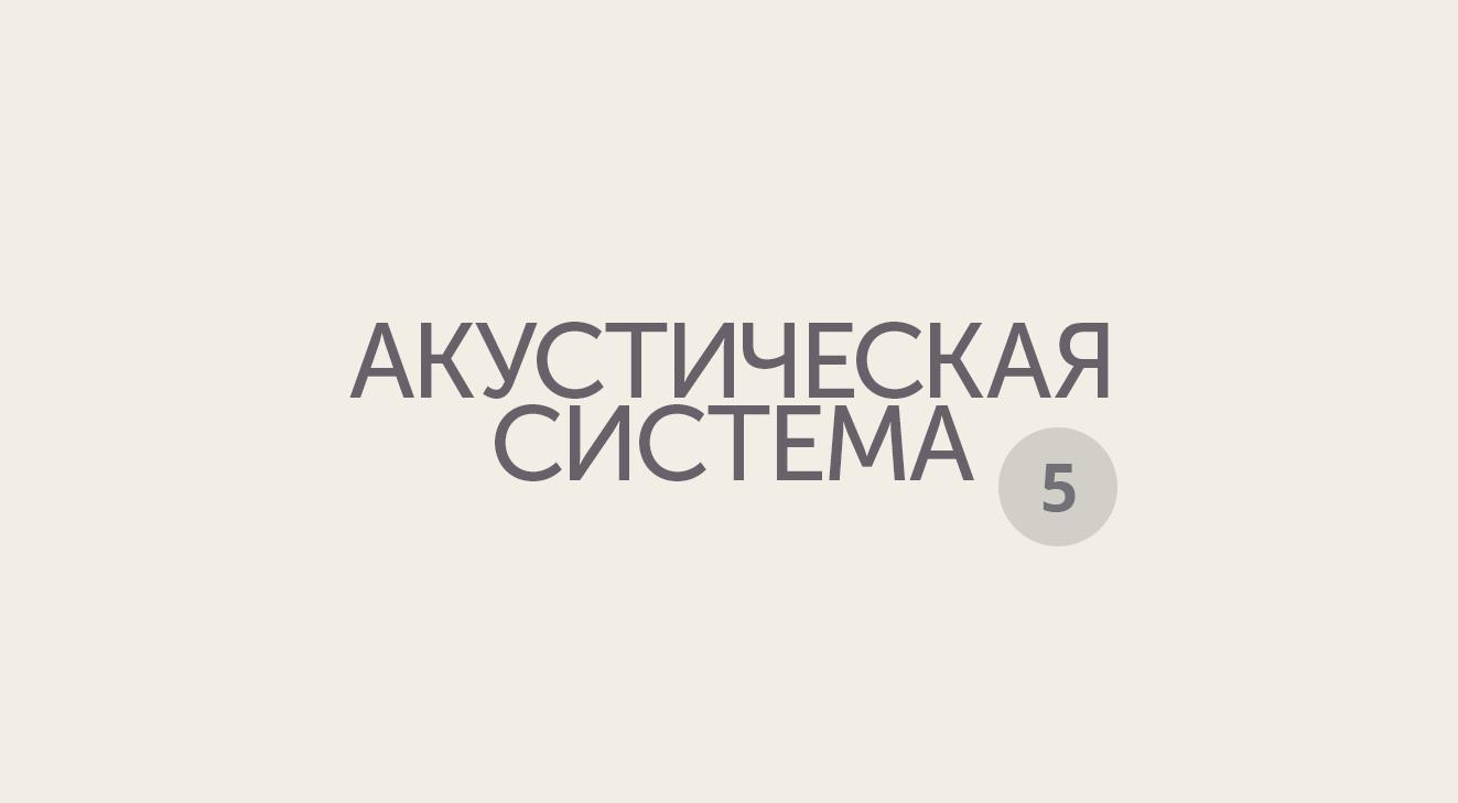 KLIPSCH акустическая система 5